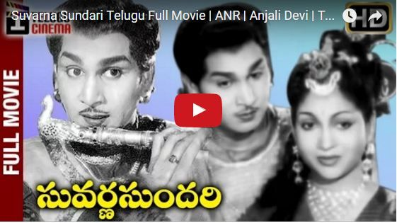 Suvarna Sundari Telugu Full Movie, featuring ANR, Anjali Devi. Directed by Vedantam Raghavaiah, Music composed by P.Adinarayana Rao and Produced by Anjali Pictures. Subscribe to Telugu Cinema for more Super Hit Telugu Full Movies : https://goo.gl/YKUKd8 Synopsis: This is a Folklore story of a Gandharva kanya loving a human prince. Jayanth (ANR) gets ousted from the kingdom. He meets Suvarna Sundari (Anjali Devi) who comes to earth on every Kaarteeka Pournami day.