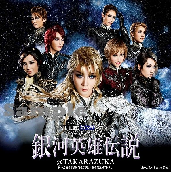 """Takarazuka Revue Cosmos Troupe (Sora Gumi) Cosmos, the newest troupe, is less traditional and more experimental. When it was first formed, it culled talent from the other troupes. The Cosmos style is influenced by performers like Asato Shizuki, the founding otokoyaku top star; Yōka Wao and Mari Hanafusa, the """"Golden Combi"""" who headed the troupe for six of its first eight years. Cosmos were the first troupe to perform Phantom and to have a Broadway composer (Frank Wildhorn) write their…"""