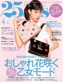 25ans 2ch女性月刊誌『25ans(ヴァンサンカン)』の公式サイト。ファッションや美容の最新ブランドアイテムやショップ情報、キャサリン妃をはじめとする世界のプリンセス事情やパーティスナップなど毎日配信中。