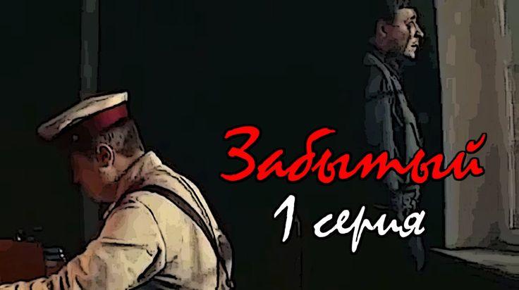 Забытый 1 серия Криминальная драма