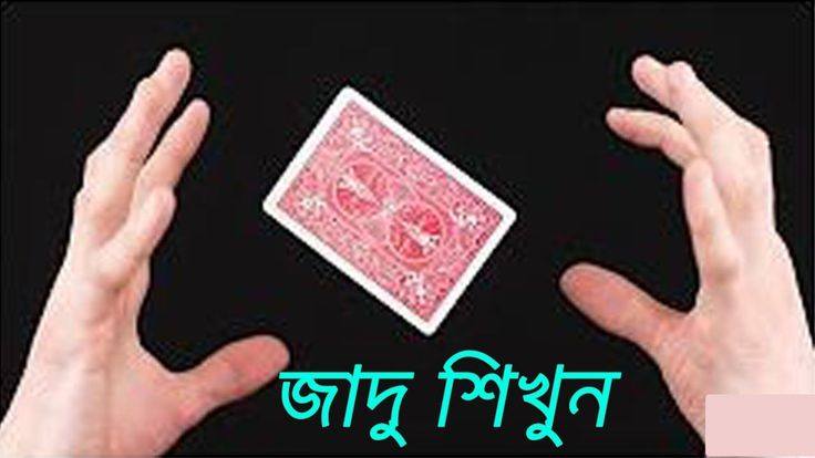 thanks for the watching video Super Cool Magic Trick https://youtu.be/_o-TfEnjNDw  maximum beautiful  Super Cool Magic Trick 2017 glorious enchantment lure ever - best legerdemain ever! superior magic show on this planet   street attractiveness traps uncovered blaine coin and match box traps uncovered david blaine's magic trick street attraction traps. blaine vogue avenue attraction hints.the finest and superior manual for mastering card attractiveness…