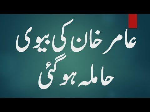 Amir Khan's wife got pregnant