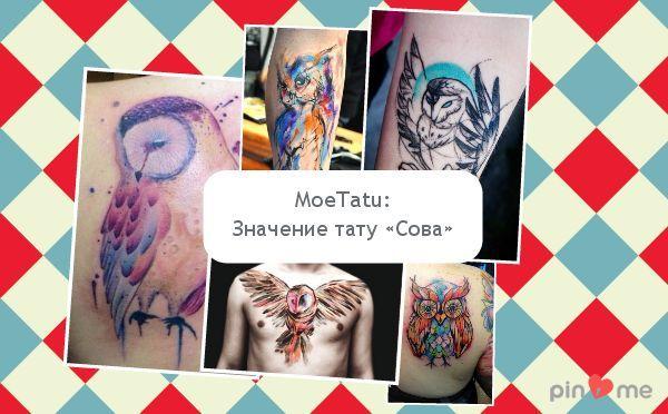 Значение татуировки с изображением совы. #tattoo #tats #symbols #татуировки #тату