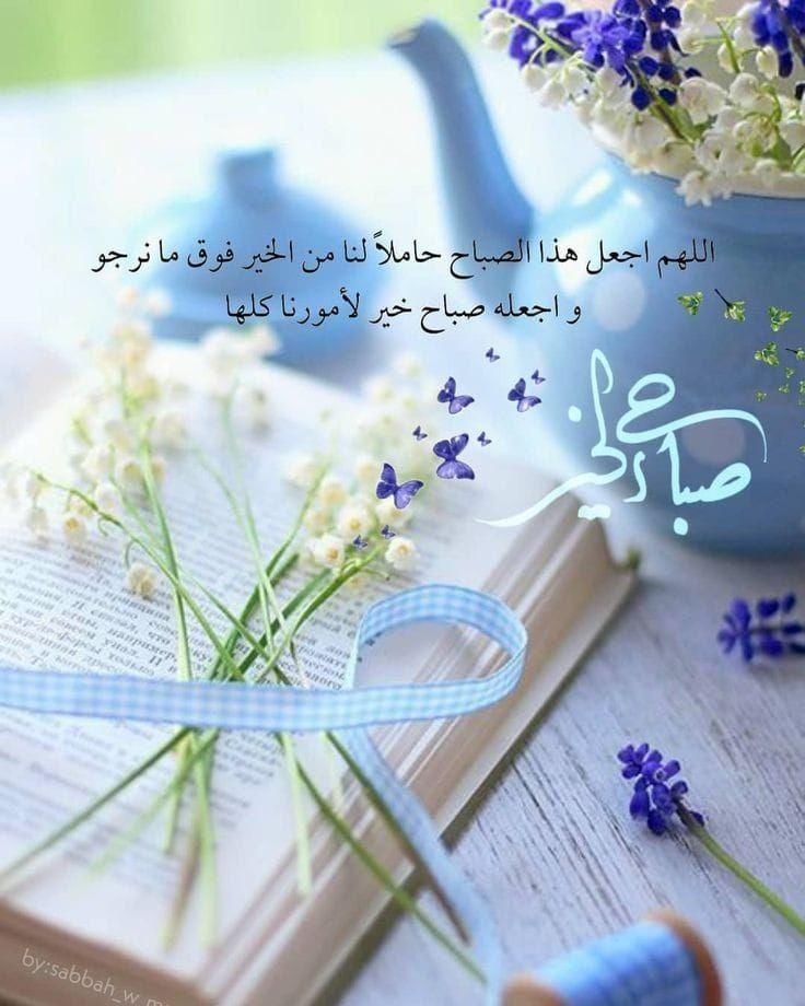 اللهم اجعل هذا الصباح Beautiful Morning Messages Good Morning Arabic Good Morning Messages