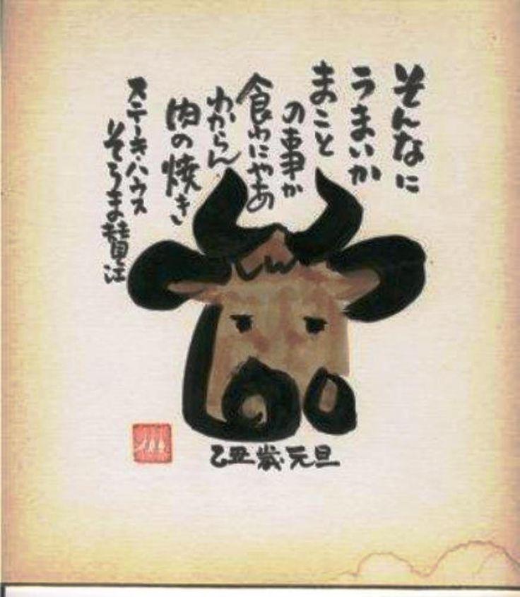 【銘柄に拘らずに美味しいお肉を】 葉山のステーキレストラン そうま Tel. 046-875-8900   http://www.steak-souma.jp