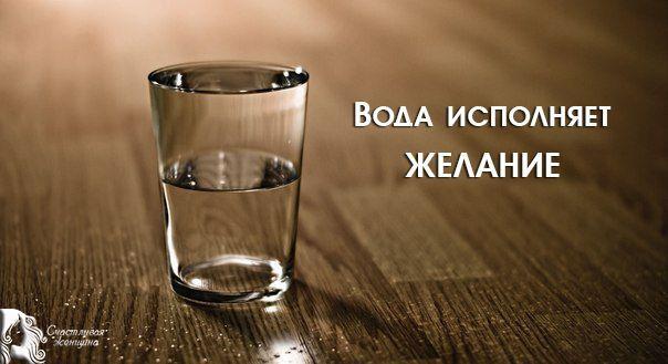 Вода сполняет желания