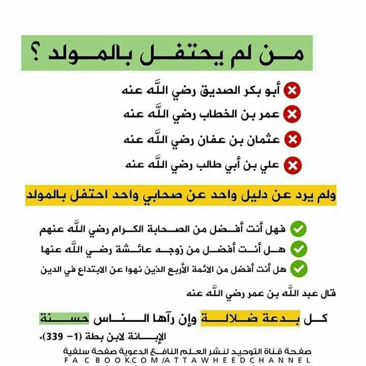 Pin By زهرة الياسمين On المولد النبوي