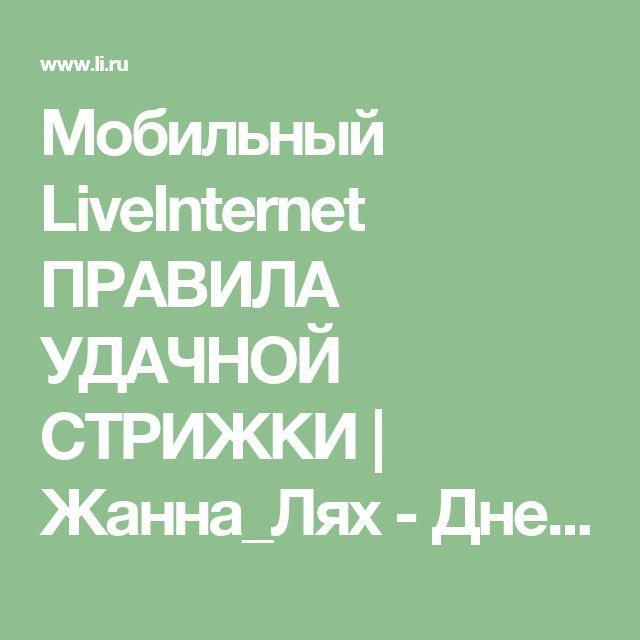Мобильный LiveInternet ПРАВИЛА УДАЧНОЙ СТРИЖКИ | Жанна_Лях - Дневник Жанна_Лях |