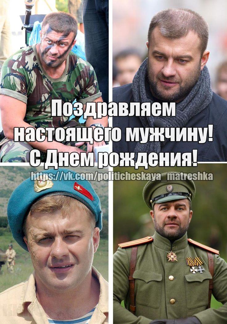 Сегодня, 2 марта День рождения Михаила Пореченкова. #Пореченков