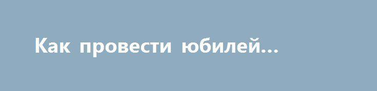 Как провести юбилей памятно http://aleksandrafuks.ru/category/event/  Если вам или вашим близким скоро исполнится дата, оканчивающаяся на нолик или пятерочку, это верный признак того, что намечается большое торжество – юбилей. Этот праздник пронизан положительными эмоциями, гордостью за прожитые годы, трогательными поздравлениями. Но, тем не менее, проведение юбилея может стать и настоящей головной болью – сколько всего нужно учесть, обдумать и подготовить. Для того чтобы семейный или…