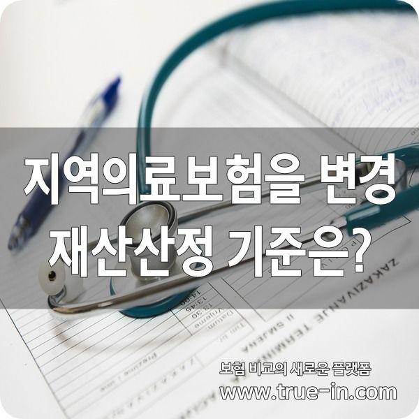 퇴직 후 직장의료보험에서 지역의료보험을 변경할 때 재산산정 기준은? :: 보험의 새로운 패러다임! www.true-in.com
