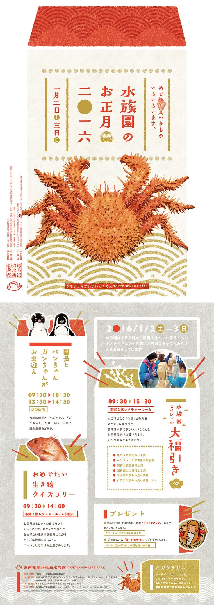 葛西臨海水族園の新年イベント「水族館のお正月 2016」- 和風なデザインで遊び心もある感じでステキ♡ぽち袋のイメージかなぁ|design, graphic, japanese, red, gold