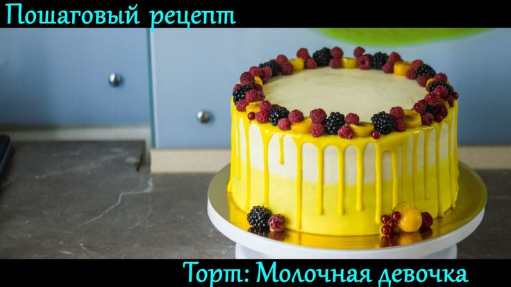 """#Торт """"Молочная девочка"""" Пошаговый рецепт. Как собрать и украсить торт к..."""