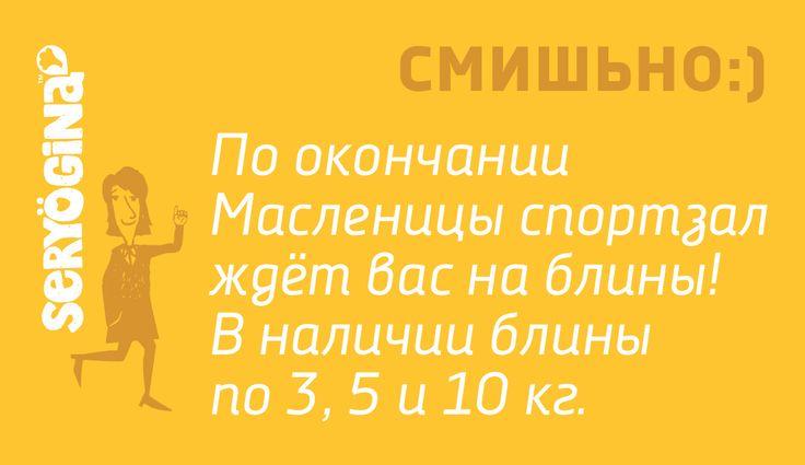 """#СерёгинаРуСмешно #масленица  Фитнес-клуб """"Тёща"""" объявляет новый набор: все к """"тёще"""" на блины!  ➡Мука без глютена, дрожжей, лактозы - для блинов и другой выпечки: http://www.seryogina.com/muka/2685-smes-muki-dlya-vypechki-bez-glutena-3-pauly.html   #seryoginaru #серёгинарф #серегинару #блины #фитнес"""