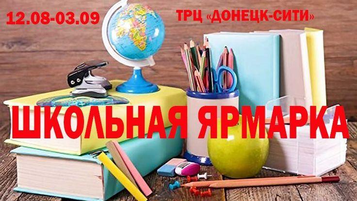 Школьная ярмарка в ТРЦ«Донецк Сити»
