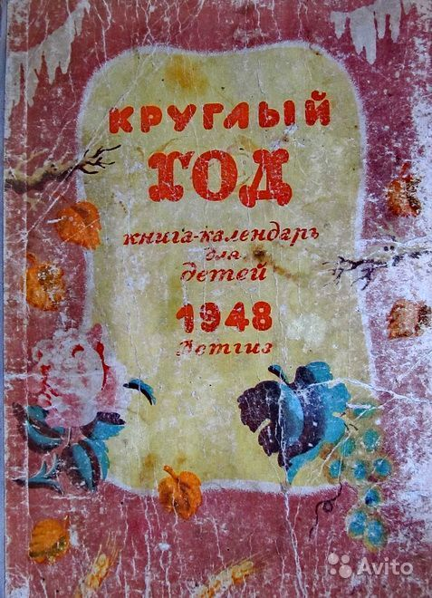 Круглый год, 1948. Детство СССР - http://samoe-vazhnoe.blogspot.ru/ #календарь_круглыйгод