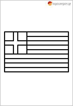 Σελίδα ζωγραφικής σημαία-παχύ περίγραμμα Οι πολύ μικροί μας φίλοι από 2-3 ετών που έχουν ξεκινήσει να κρατούν μολύβι ή μαρκαδόρο καλούνται να γεμίσουν με οποιοδήποτε χρώμα επιθυμούν τη χρωμοσελίδα σημαία. Το περίγραμμα με το οποίο έχει σχεδιαστεί η εικόνα είναι πάχους 10 στιγμών , μεγαλύτερο από τα συνηθισμένα , για να βοηθάει το παιδί να χρωματίζει μέσα σε ένα πλαίσιο χωρίς να βγαίνει έξω από τη γραμμή.