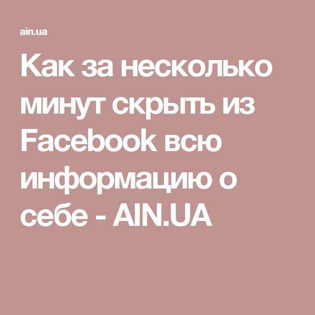 Как за несколько минут скрыть из Facebook всю информацию о себе - AIN.UA