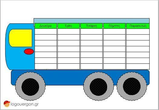 Ωρολόγιο πρόγραμμα μαθημάτων φορτηγό