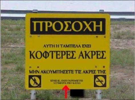 Image result for ελληνικα αστεια