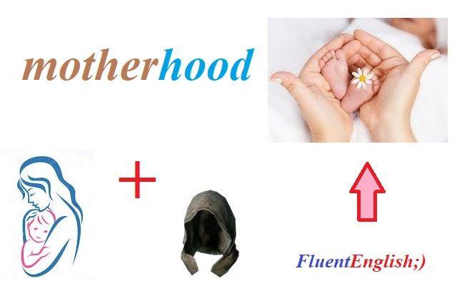 mother + hood = motherhood! (материнство; чувства матери, любовь матери)  #английский #английскийвесело #английскийскайп #английскийразговорный #английскийслова #английскийонлайн #английскийчерезскайп #английскийрепетиторы #учитьанглийский #fluentenglish