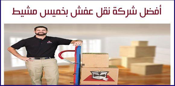 نقل عفش بخميس مشيط للاعلان 00201274573750 دليل كم Moving Furniture Moving Collegiate