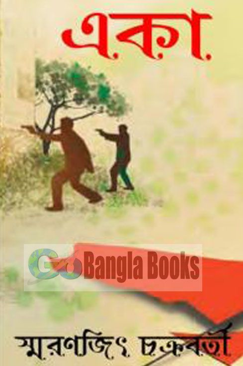 Eka by Smaranjit Chakraborty Bangla PDF ~ Free Download