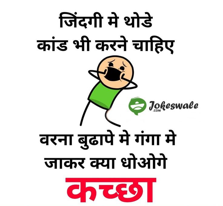 Zindagi+Mein+Thode+Kaand+Bhi+Kar+Lene+Chahiye+Warna+Budhape+Mein+Ganga+Mein+Jakar+Kya+Dhowoge+Kachha+?+(Hindi+Joke)
