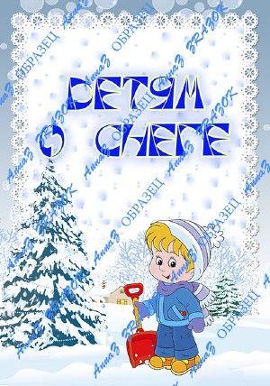"Папка-ширма ""Детям о снеге"""