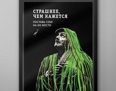"Check out new work on my @Behance portfolio: ""Серия социальных плакатов/ social ecological posters"" http://be.net/gallery/53137623/serija-socialnyh-plakatov-social-ecological-posters"