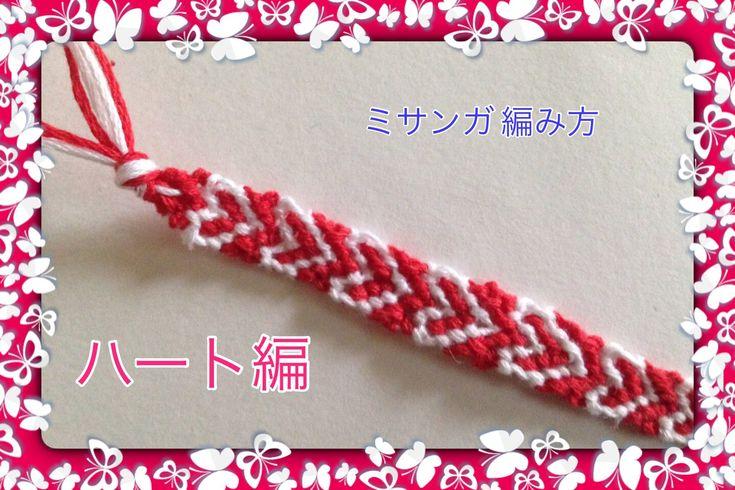ミサンガ 編み方 ハート編 bracelet - YouTube