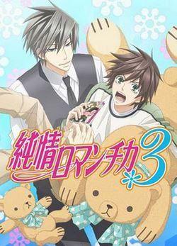 Junjou Romantica S3 VOSTFR Animes-Mangas-DDL    https://animes-mangas-ddl.net/junjou-romantica-s3-vostfr/