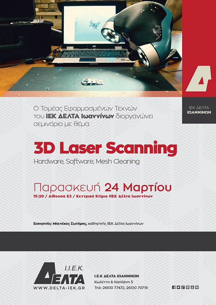Σεμινάριο 3d laser printing!