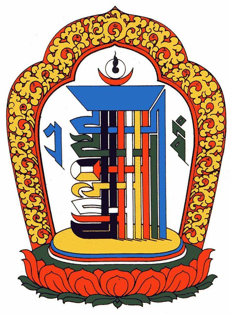 Калачакра — это очень мощный защитный амулет. Это мантра из десяти слогов, сжатая в один символ. Сокращённый вариант мантры — ОМ АХ Хум.