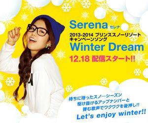 Sony Music / Serena