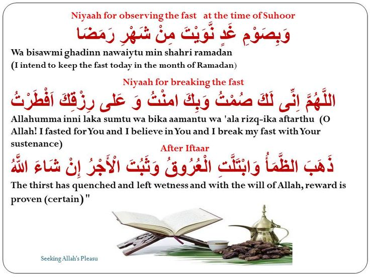 Ramadan nayyah