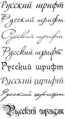Русские Рукописные Шрифты 79 красивых шрифтов