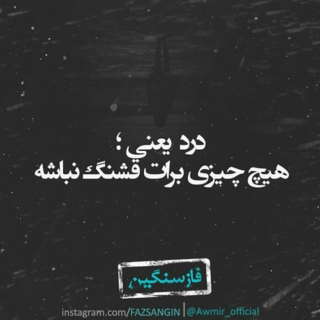 عکس نوشته خیلی فاز سنگین Deep Thought Quotes Hard Work Quotes Friends Quotes