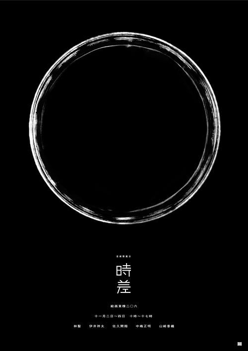 Japanese Exhibition Poster: Time Difference – designed by Takara Mahaya #japanesedesign #japaneseposter