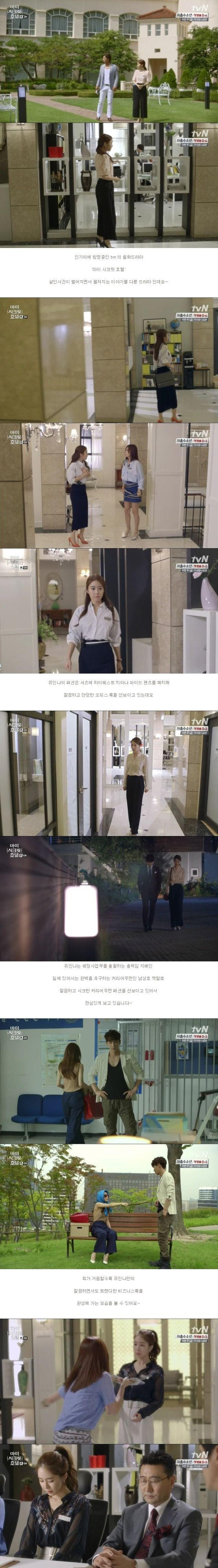 My Secret Hotel (마이 시크릿 호텔) Korean - Drama - Episode 4 - Picture @ HanCinema :: The Korean Movie and Drama Database
