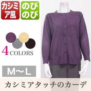 カシミアタッチのカーディガン/レディース/ミセスファッション/M~L/店舗/