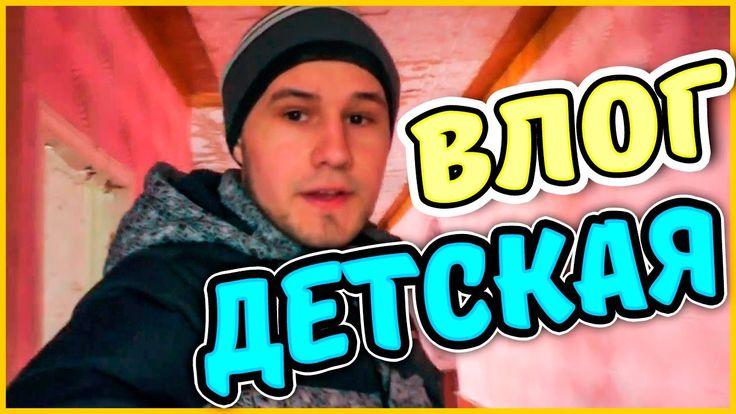ВЛОГ: СТАЛК ЗАБРОШЕННАЯ ДЕТСКАЯ БОЛЬНИЦА / Виталик Осмоловский Vlogs