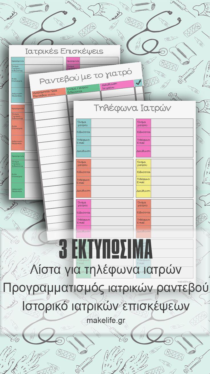Ιατρικό Ημερολόγιο: ραντεβού, ιστορικό και λίστα επαφών με γιατρούς #medicalbinder #binder