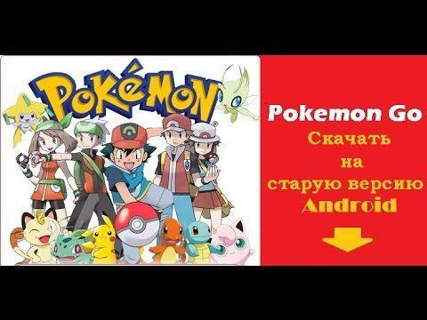 Скачать Покемон го   Pokemon Go на старую версию андроид 4 2 2, андроид ...
