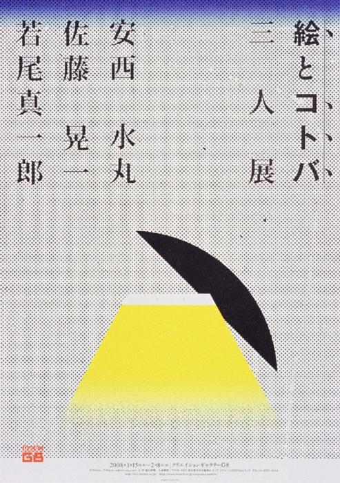 Sato Koichi Exhibition of three: image and words (G8), 2009