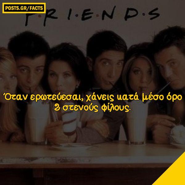 Όταν ερωτεύεσαι, χάνεις κατά μέσο όρο 2 στενούς φίλους.