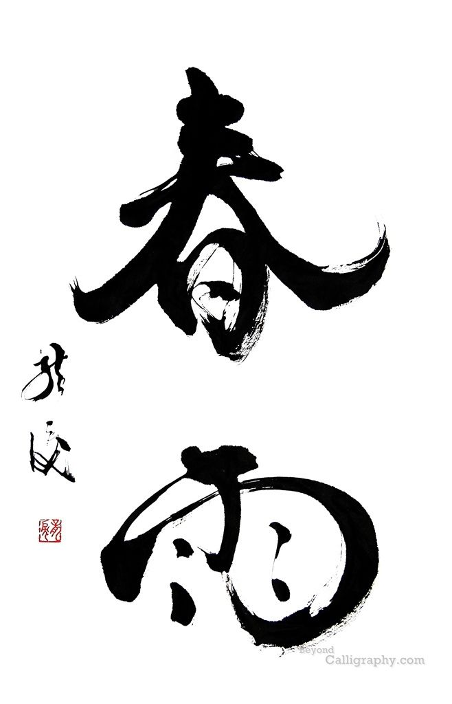 "Japanese calligraphy 春雨 Harusame ""spring rain"" by Ponte Ryūrui"