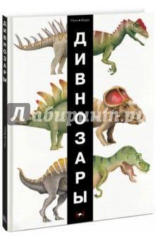 """О книге Эта большая, красивая книга от авторов знаменитых """"ЖИНЕВОТОВ"""" подарит вашему ребенку море эмоций и впечатлений, особенно если он любит динозавров! На каждом развороте ребенка ждет загадка! Чьи это торчат шипы и пластины? Чья это длинная..."""