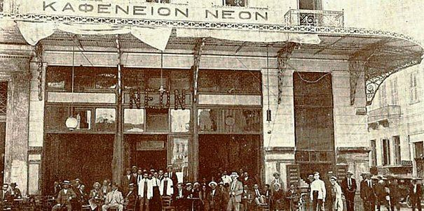 diaforetiko.gr : Τα καφενεία της Αθήνας του 1900! …Ένα νοσταλγικό ταξίδι στο χρόνο !!!Το καφενείον¨ΝΕΟΝ¨στην Πλατεία Ομονοίας,1925