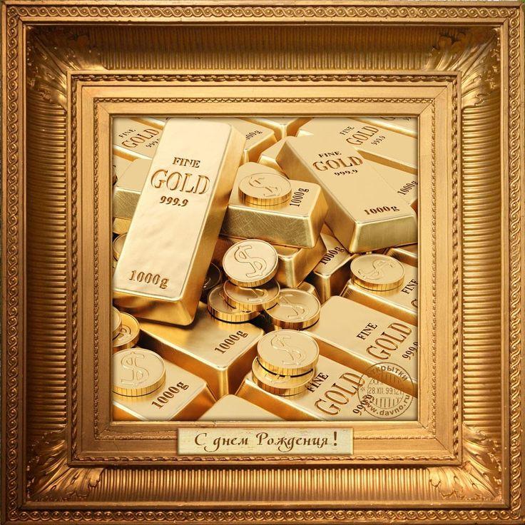 поздравления про богатство и золото